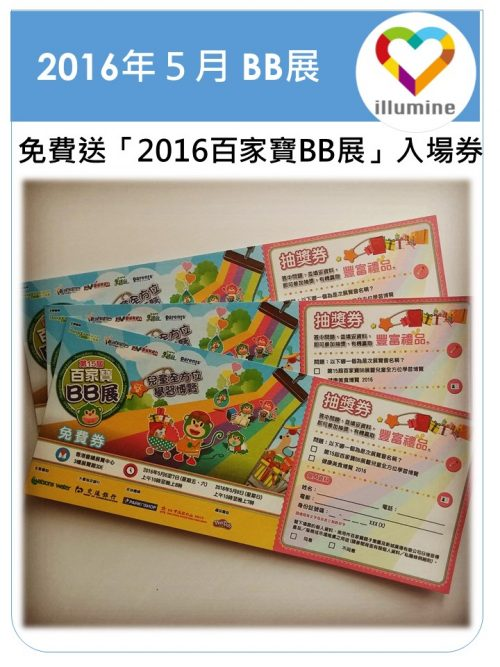 Baby show 2016 May ticket